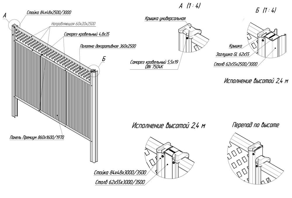 Grand line заборы схема сборки стенда ограждений